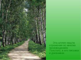 Эта аллея нашла отражение во многих произведениях Толстого, в его письмах и