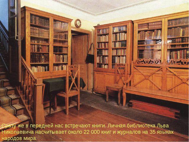 Сразу же в передней нас встречают книги. Личная библиотека Льва Николаевича н...