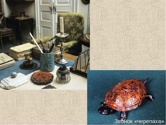 Звонок «черепаха»