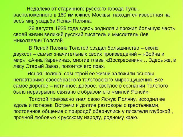 Недалеко от старинного русского города Тулы, расположенного в 160 км южнее М...