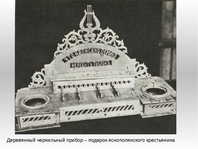 Деревянный чернильный прибор – подарок яснополянского крестьянина