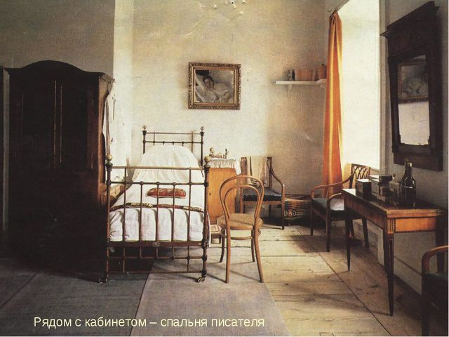 Рядом с кабинетом – спальня писателя