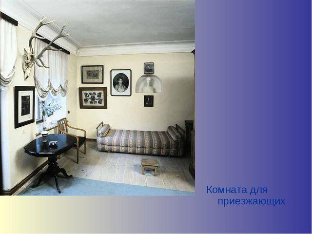 Комната для приезжающих