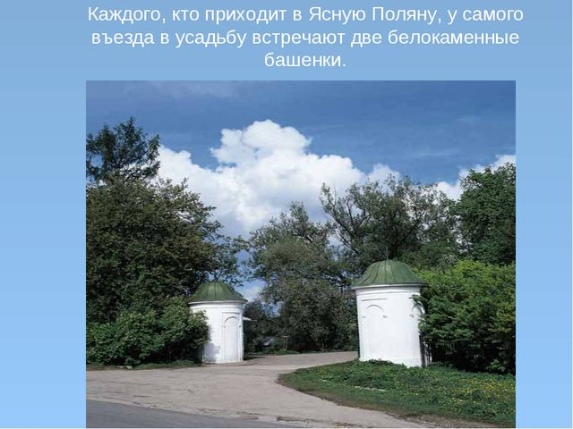 Каждого, кто приходит в Ясную Поляну, у самого въезда в усадьбу встречают две...