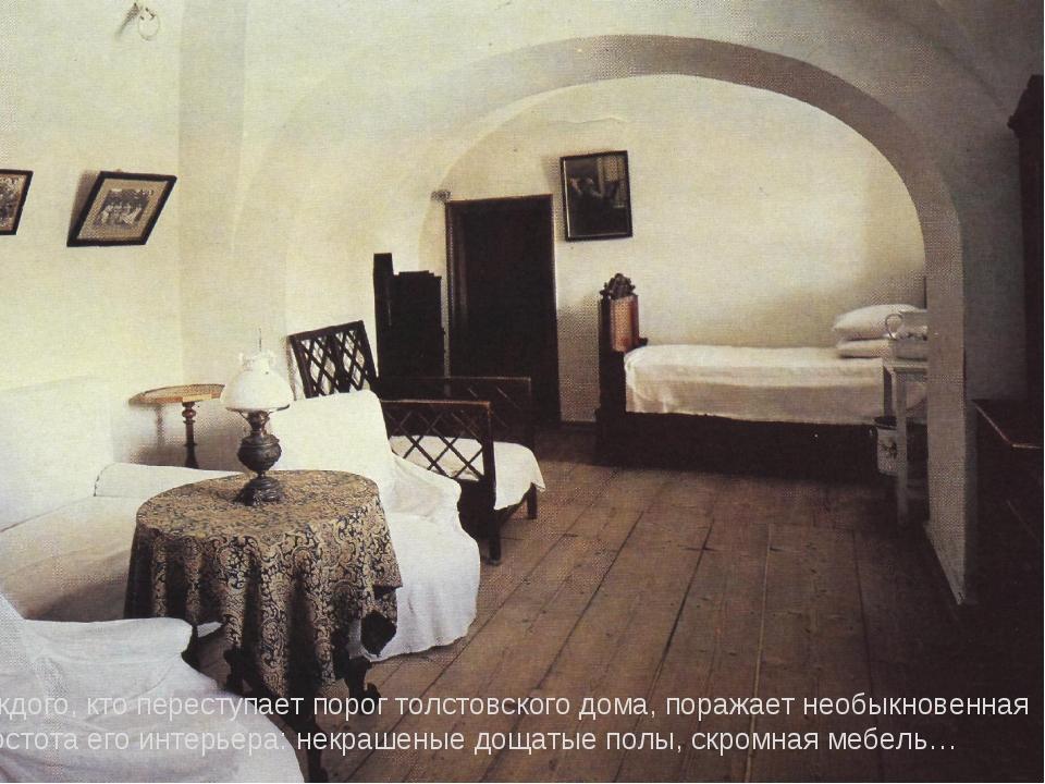 Каждого, кто переступает порог толстовского дома, поражает необыкновенная про...