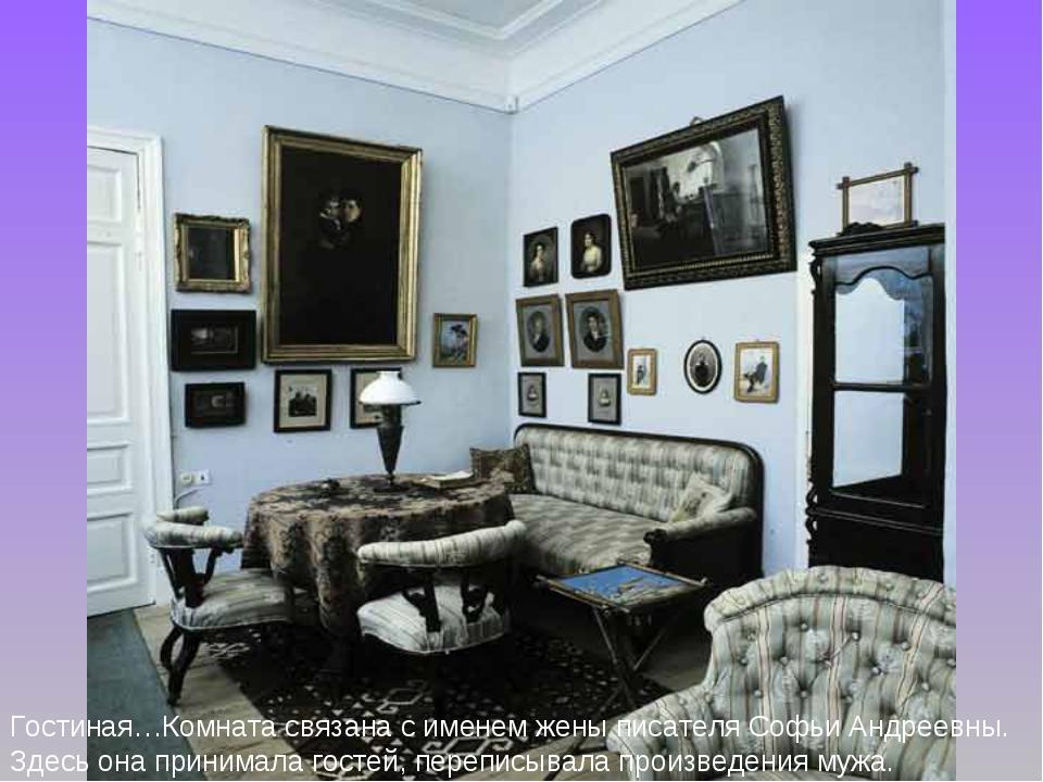 Гостиная…Комната связана с именем жены писателя Софьи Андреевны. Здесь она пр...