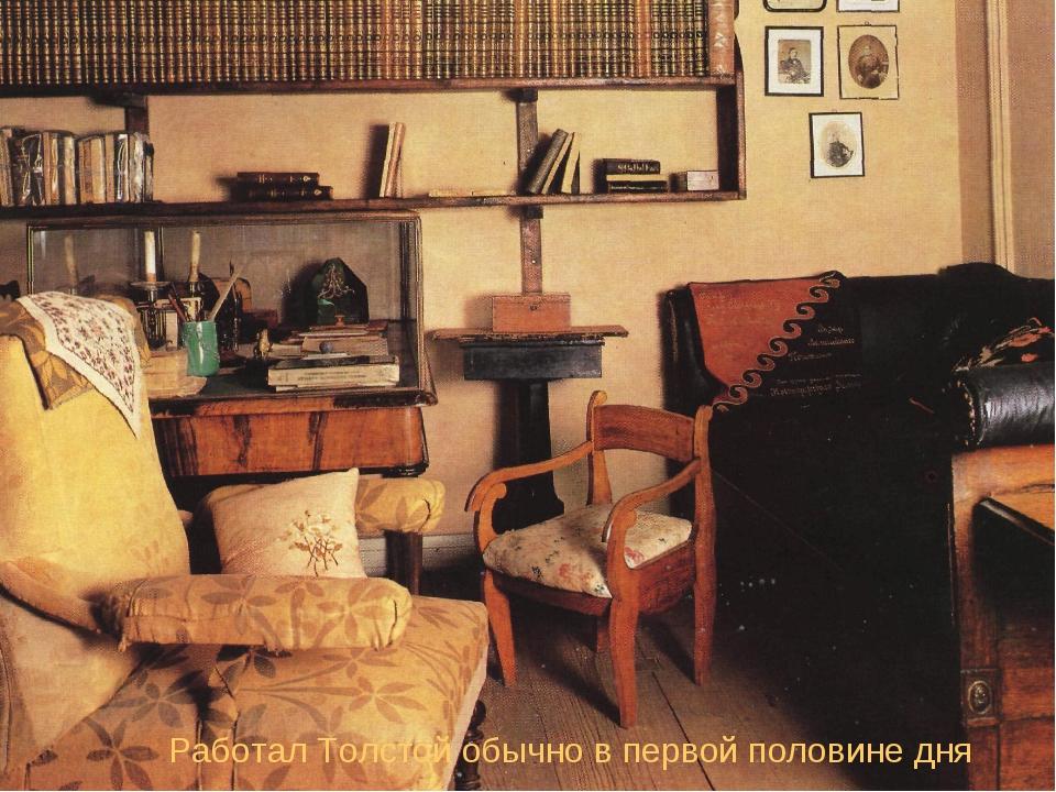 Работал Толстой обычно в первой половине дня