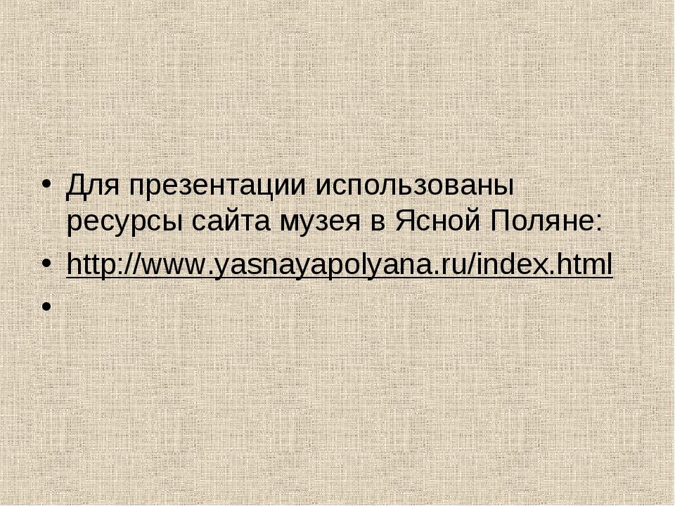 Для презентации использованы ресурсы сайта музея в Ясной Поляне: http://www....