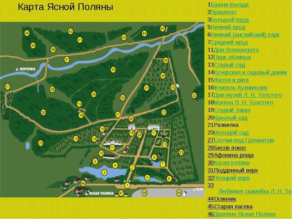Карта Ясной Поляны 1Башни въезда 2Прешпект 3Большой пруд 5Нижний пруд 6Нижний...