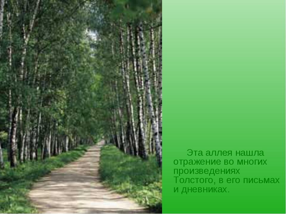 Эта аллея нашла отражение во многих произведениях Толстого, в его письмах и...