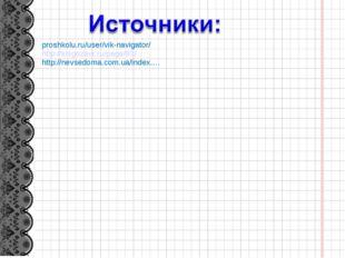 proshkolu.ru/user/vik-navigator/ http://knigozavr.ru/page/93/ http://nevsedom
