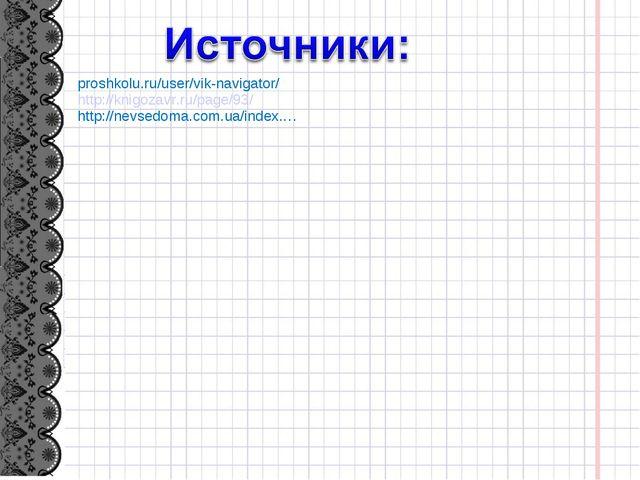 proshkolu.ru/user/vik-navigator/ http://knigozavr.ru/page/93/ http://nevsedom...