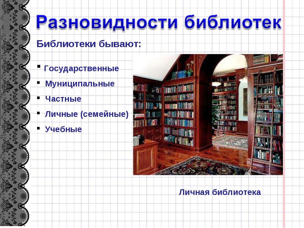 Разновидности Государственные Муниципальные Частные Личные (семейные) Учебные...