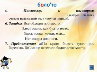5. Пословицы и поговорки: Всяк кулик своё болото хвали́т (каждый человек счит