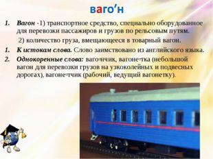 Вагон -1) транспортное средство, специально оборудованное для перевозки пасса