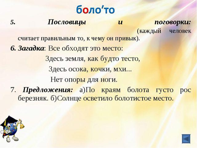 5. Пословицы и поговорки: Всяк кулик своё болото хвали́т (каждый человек счит...
