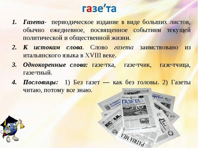Газета- периодическое издание в виде больших листов, обычно ежедневное, посвя...