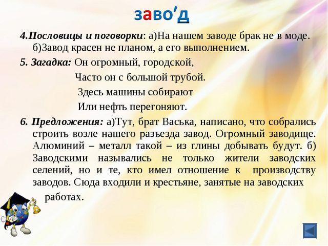 4.Пословицы и поговорки: а)На нашем заводе брак не в моде. б)Завод красен не...