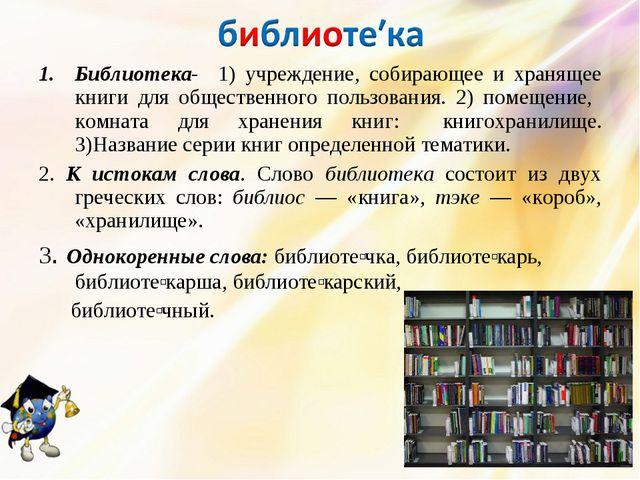 Библиотека- 1) учреждение, собирающее и хранящее книги для общественного поль...