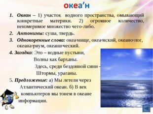 Океан – 1) участок водного пространства, омывающий конкретные материки. 2) ог