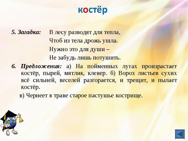 5. Загадка: В лесу разводят для тепла, Чтоб из тела дрожь ушла. Нужно...