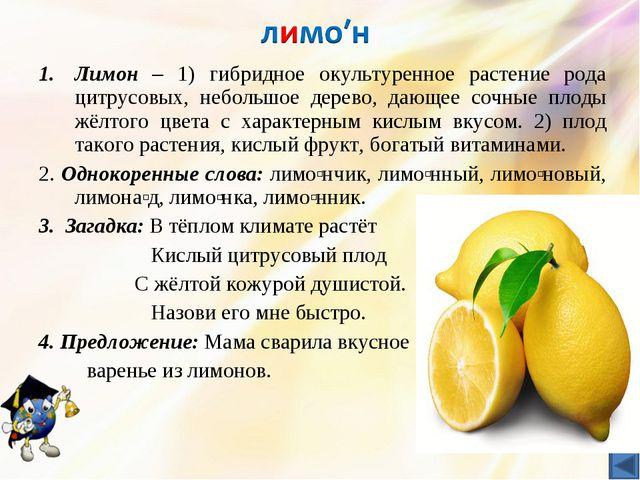 Лимон – 1) гибридное окультуренное растение рода цитрусовых, небольшое дерево...