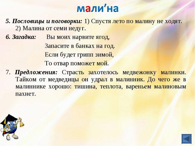 5. Пословицы и поговорки: 1) Спустя лето по малину не ходят. 2) Малина от сем...