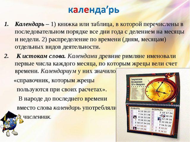 Календарь – 1) книжка или таблица, в которой перечислены в последовательном п...