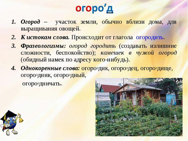 Огород – участок земли, обычно вблизи дома, для выращивания овощей. К истокам...