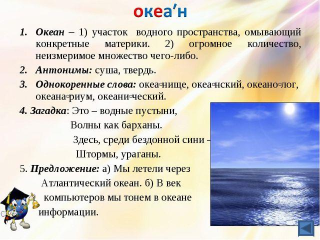 Океан – 1) участок водного пространства, омывающий конкретные материки. 2) ог...