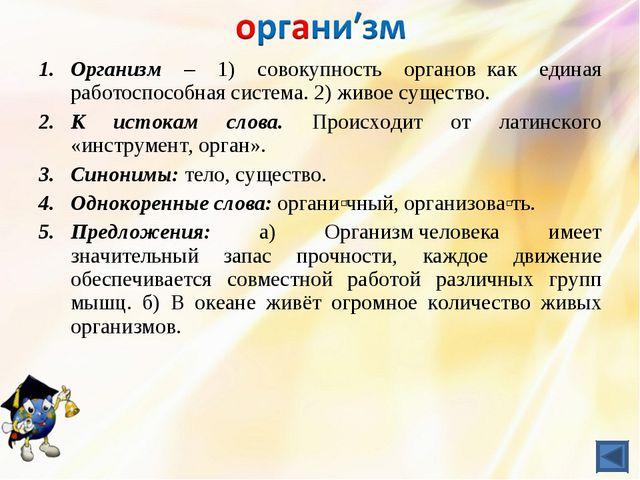 Организм – 1) совокупность органовкак единая работоспособная система. 2) жи...