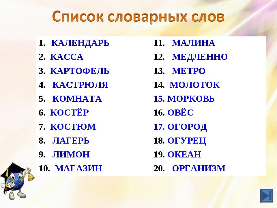 КАЛЕНДАРЬ11. МАЛИНА 2. КАССА МЕДЛЕННО 3. КАРТОФЕЛЬ МЕТРО 4. КАСТРЮЛЯ МОЛ...