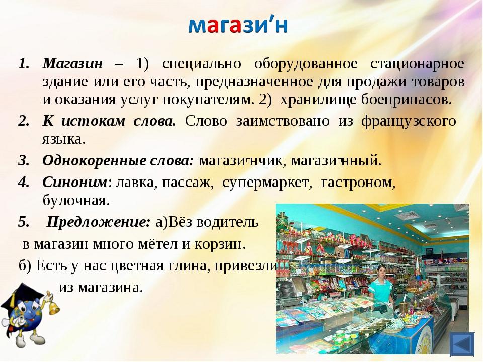 Магазин – 1) специально оборудованное стационарное здание или его часть, пред...