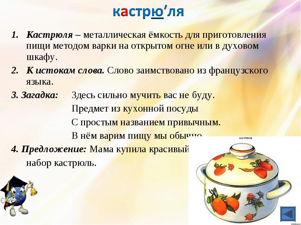 Кастрюля – металлическая ёмкостьдля приготовления пищи методом варки на откр...