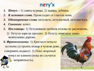 Петух – 1) самец курицы. 2) задира, забияка. К истокам слова. Происходит от г