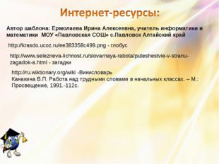 Автор шаблона: Ермолаева Ирина Алексеевна, учитель информатики и математики М