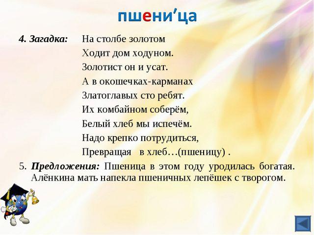 4. Загадка: На столбе золотом Ходит дом ходуном. Золотист он и усат....