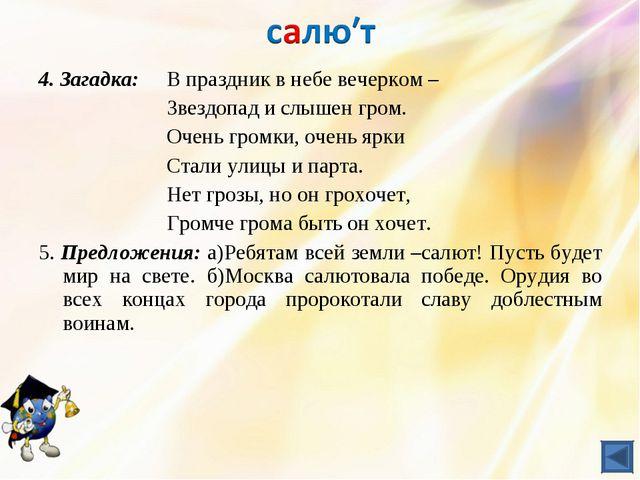 4. Загадка: В праздник в небе вечерком – Звездопад и слышен гром. Очен...