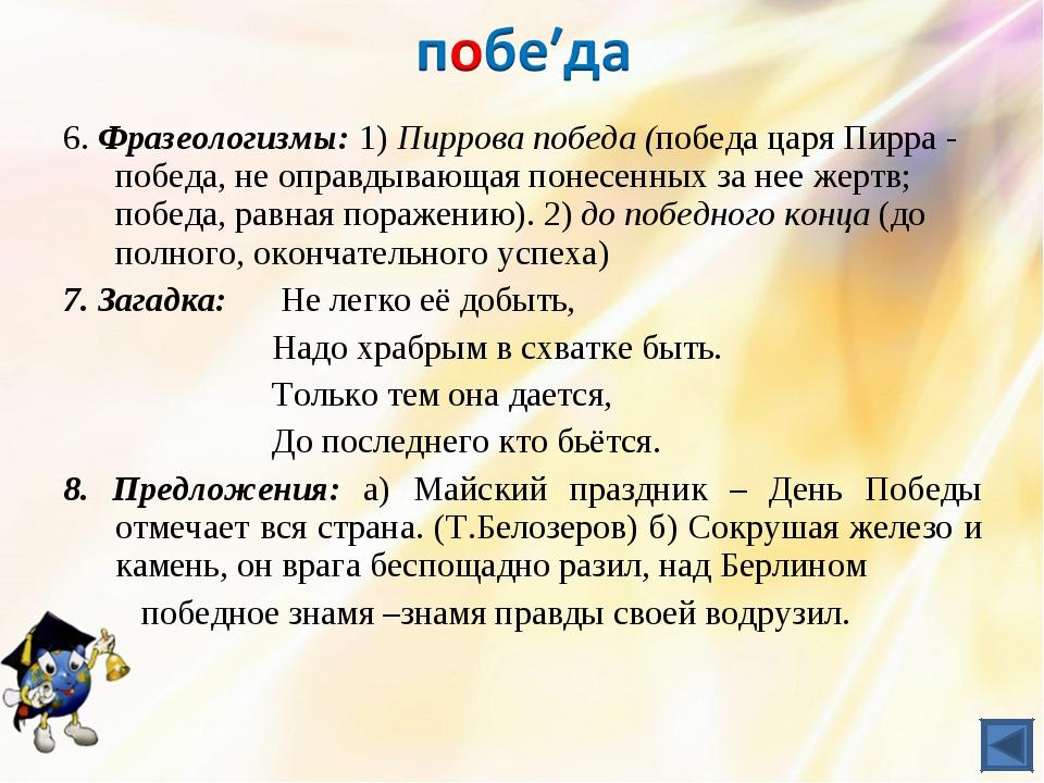 6. Фразеологизмы: 1) Пиррова победа (победа царя Пирра - победа, не оправдыва...