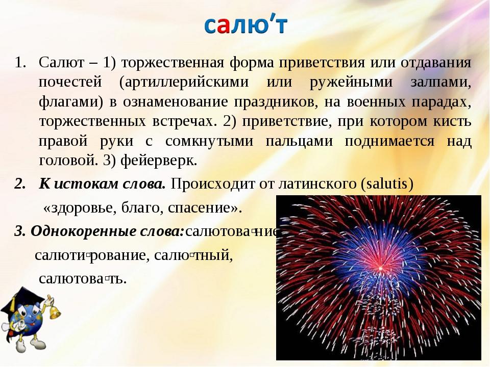 Салют – 1) торжественная форма приветствия или отдавания почестей (артиллерий...