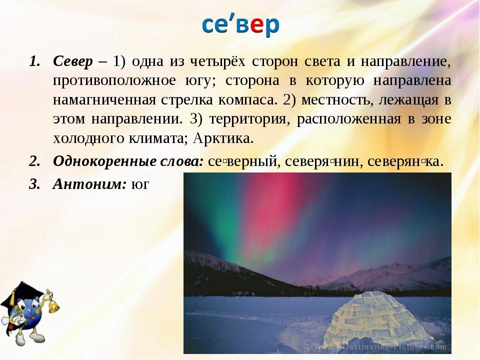 Север – 1) одна из четырёх сторон света и направление, противоположное югу; с...