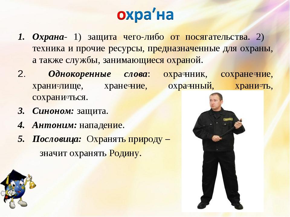 Охрана- 1) защита чего-либо от посягательства. 2)  техника и прочие ресурсы,...