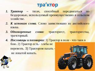 Трактор – тягач, способный передвигаться по бездорожью, используемый преимуще