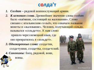 Солдат – рядовой военнослужащий армии. К истокам слова. Древнейшее значение с