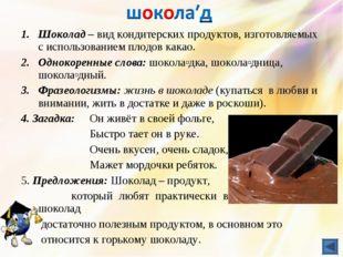 Шоколад – вид кондитерских продуктов, изготовляемых с использованием плодов к