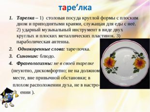 Тарелка – 1) столовая посуда круглой формы с плоским дном и приподнятыми края