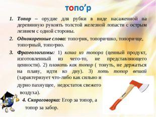 Топор – орудие для рубки в виде насаженной на деревянную рукоять толстой желе