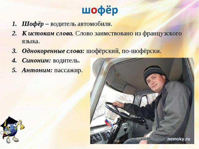 Шофёр – водитель автомобиля. К истокам слова. Слово заимствовано из французск...