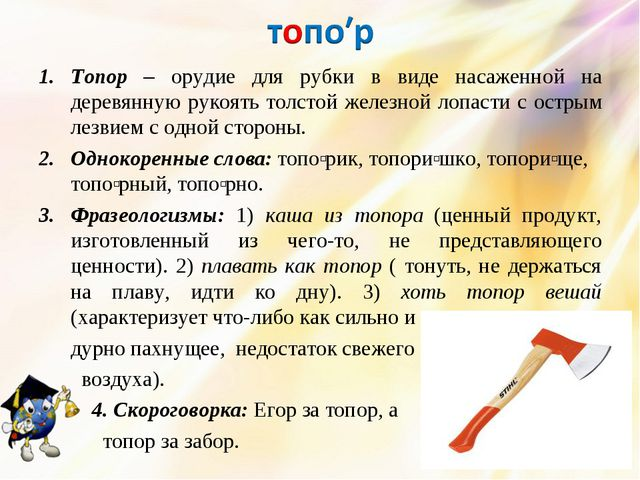 Топор – орудие для рубки в виде насаженной на деревянную рукоять толстой желе...