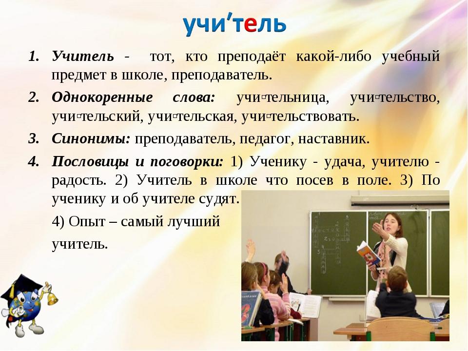 Учитель - тот, кто преподаёт какой-либо учебный предмет в школе, преподавател...